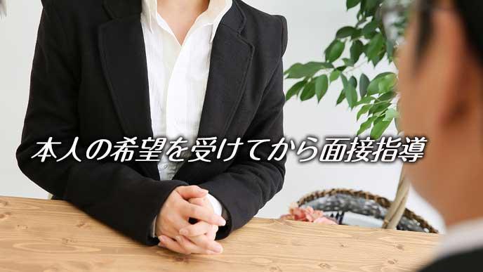 面接指導する女性担当者