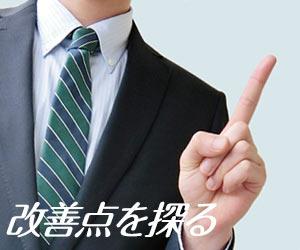 人差し指を立てるサラリーマン