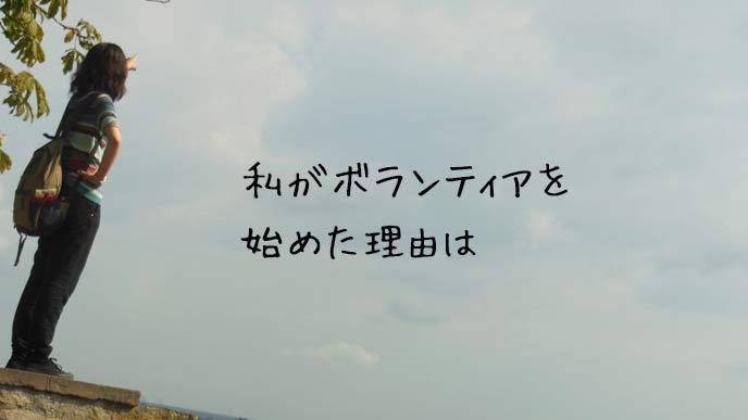 空を指さして語る女性
