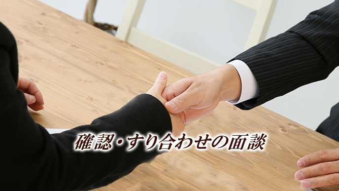 面談後に握手する