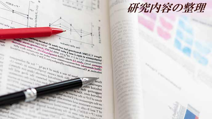 研究ノートに赤線を引く