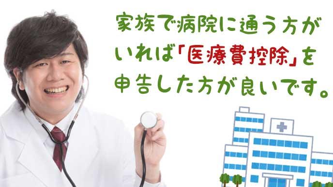 聴診器を持った笑顔のお医者さん