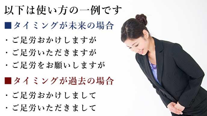 礼をする女性と「ご足労」を使うタイミングの一例を開設