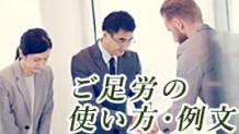 170904_gosokurou-icatch