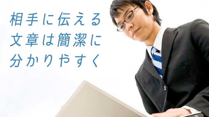 ノートパソコンを使うビジネスマン