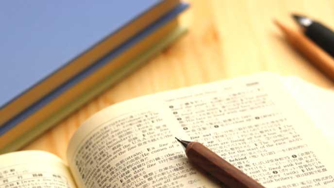 英語の辞書とシャープペンシル
