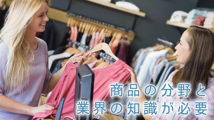 洋服屋の店員と値段交渉をしている女性