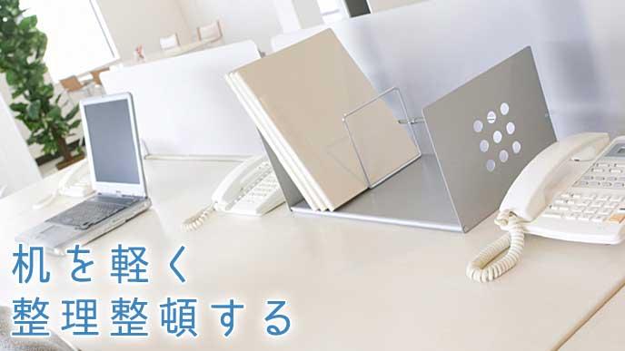 キレイに整理整頓された会社の机