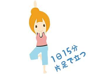 片足立ちで筋肉を鍛える女性のイラスト