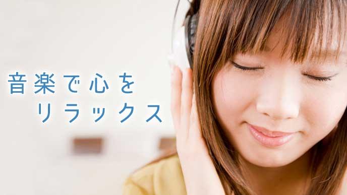 音楽を聴いてリラックスする女性