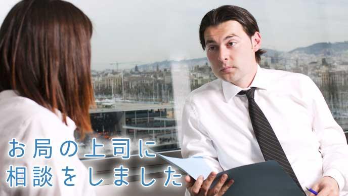 上司と面談する女性社員