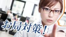170906_otubone-taisaku-icatch