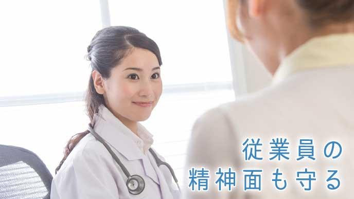 会社員と面談をする保健師