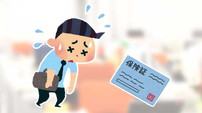 困っている新入社員と保険証のイラスト