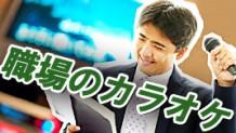 170907_syokuba-karaoke-icatch