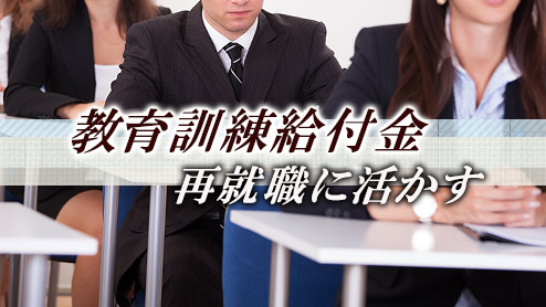 教育訓練給付金を活用してキャリア形成を目指そう!