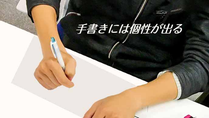 手書きで書き込む学生