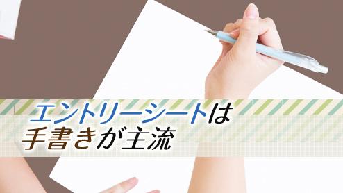 エントリーシートは手書きが主流!その理由と注意点