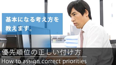 仕事の優先順位の付け方で押さえておくべき3つのポイント