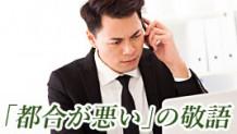 170912_tugougawarui-keigo-icatch