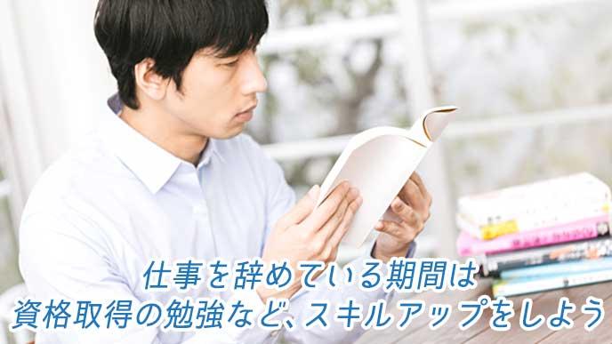 資格試験の勉強をする男性