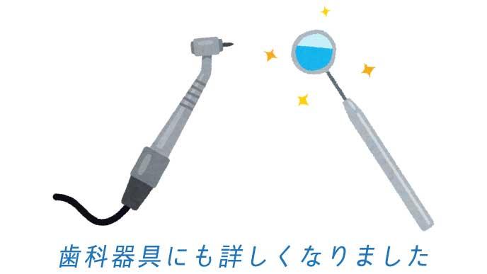 歯科器具のイラスト