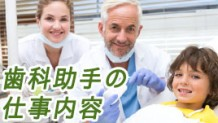 170913_dental-assistant-job-description-icatch