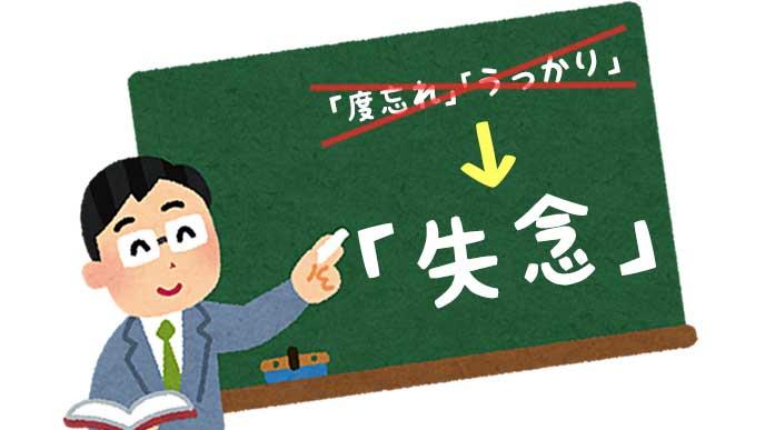 黒板に「失念」への変換を説明する教師のイラスト