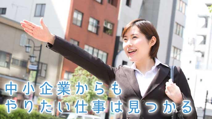 元気に手を上げる就活生の女性