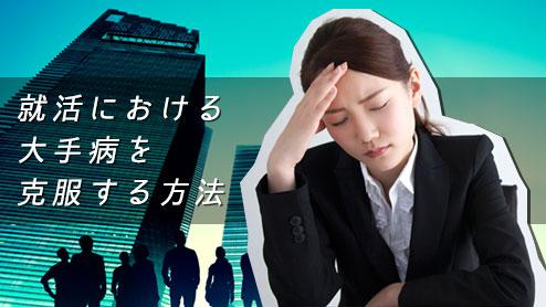 就活における大手病とは?備えておきたい4つの克服方法