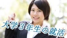 170914_daigaku-sannensei-syukatu-icatch