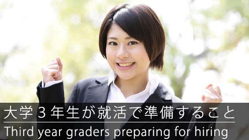 大学3年生が就活に向けて準備しておくべき6つのこと