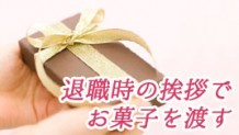 170914_taisyoku-aisatu-okashi-icatch