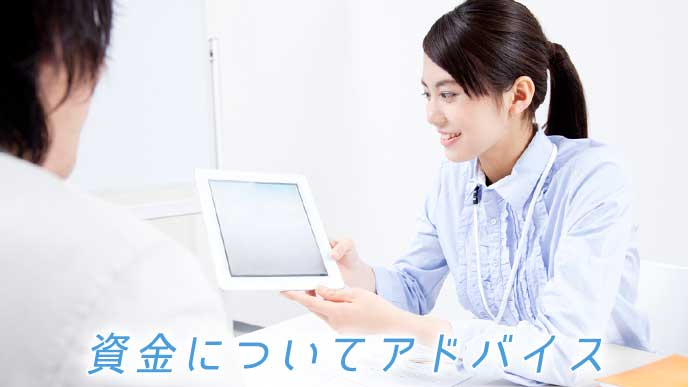 資金について顧客へアドバイスをするファイナンシャルプランナーの女性