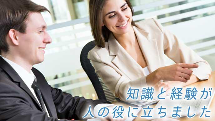顧客のビジネスマンにアドバイスをするファイナンシャルプランナー