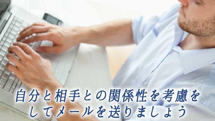 ノートパソコンかあメールを送信するビジネスマン