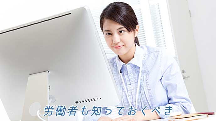 パソコンを使って仕事をする会社員の女性