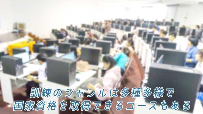 職業訓練でパソコンの使い方を学ぶ人達
