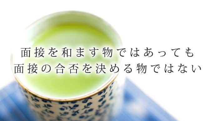 湯呑に入れた緑茶