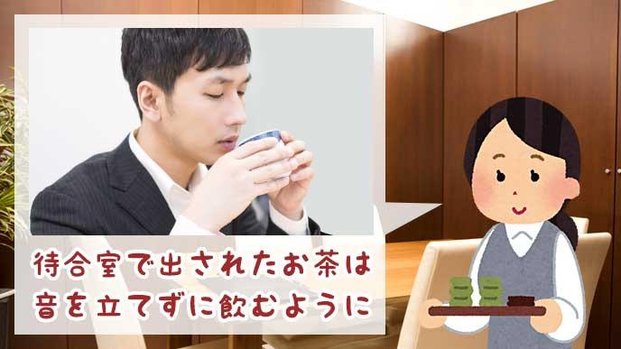 お茶を差し出すOLのイラストとお茶を飲む男性