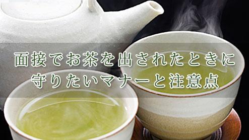 面接でお茶を出されたときに守りたいマナーと注意点