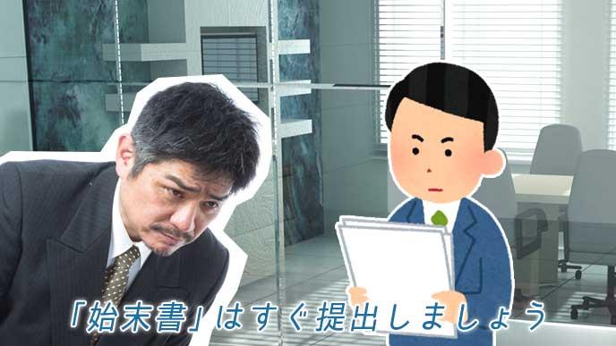 真剣な顔で書類を見る上司のイラストと謝罪をするサラリーマン