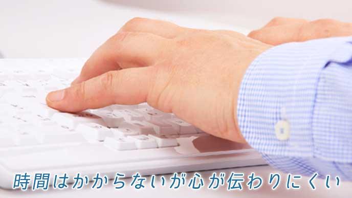 パソコンで始末書を作成するビジネスマン