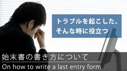始末書の例文からみる反省している様子が伝わる書き方