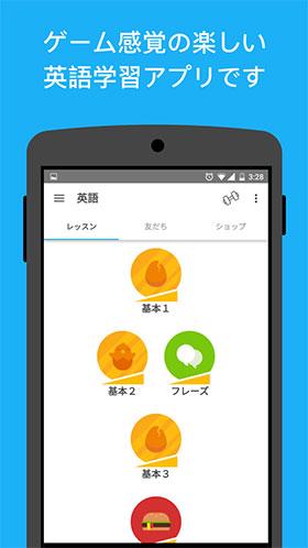 Duolingo (デュオリンゴ)の画像
