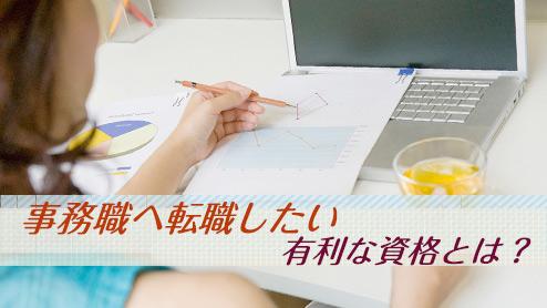 事務職への転職で知っておきたい必要な資格と職種別仕事内容
