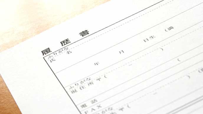 机の上に置かれた履歴書