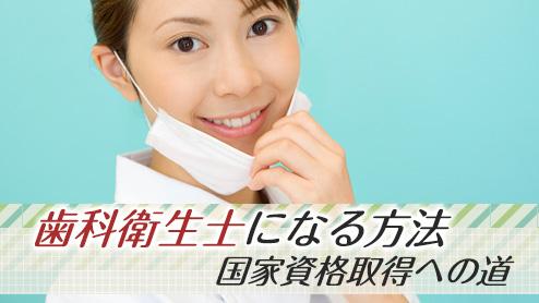 歯科衛生士になるには国家資格取得が第一の目標!