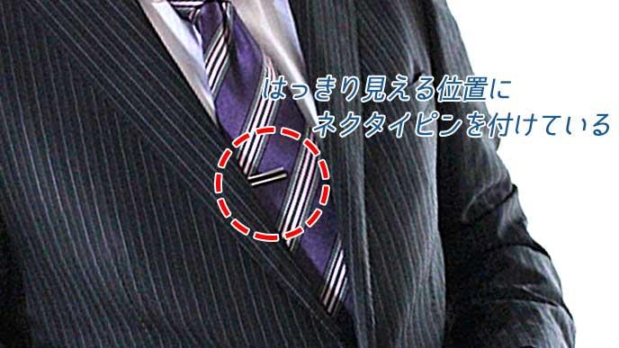 ネクタイピンを付けたスーツ姿の男性