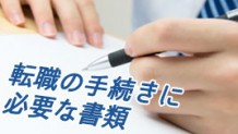 170926_tensyku-tetuduki-icatch03